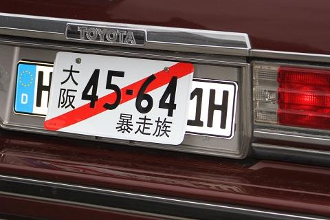 2019 Japan Car Fest 11
